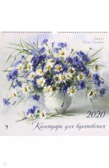 """Календарь 2020 """"Для вдохновения"""""""