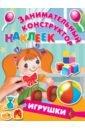 Игрушки дмитриева в сказки для малышей 50 наклеек