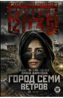 Метро 2035: Город семи ветров