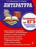 Литература. Сочинение на ЕГЭ. Интенсивная подготовка