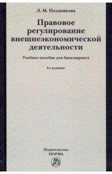 Правовое регулирование внешнеэкономической деятельности (российское гражданское и международное