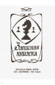 Блокнот для записи шахматных партий