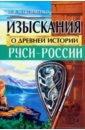 Изыскания о Древней истории Руси-России, Максименко Юрий Владимирович