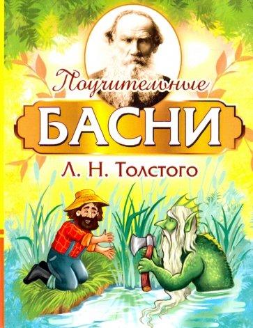 Поучительные басни Л.Н. Толстого, Толстой Лев Николаевич