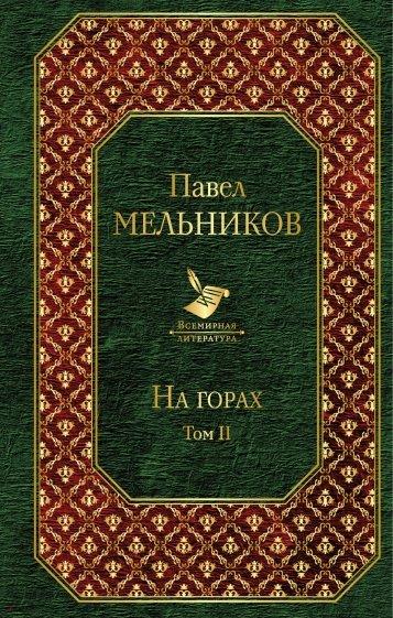 На горах. Том II, Мельников-Печерский Павел Иванович