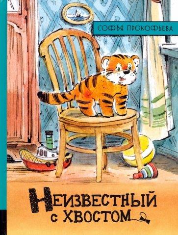 Иллюстрированная библиотека. Неизвестный с хвостом, Прокофьева Софья Леонидовна