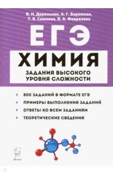 ЕГЭ Химия. 10-11 классы. Задания высокого уровня сложности