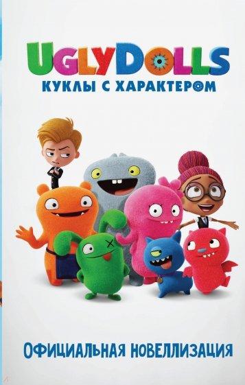 UglyDolls. Куклы с характером. Официальная новеллизация, Хейс Арден