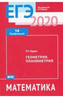 ЕГЭ-2020 Математика. Геометрия. Планиметрия. Задача 16 (профильный уровень). Рабочая тетрадь. ФГОС