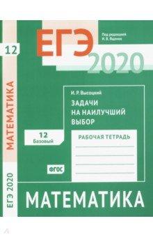 ЕГЭ-2020. Математика. Задачи на наилучший выбор. Задача 12 (базовый уровень). Рабочая тетрадь. ФГОС