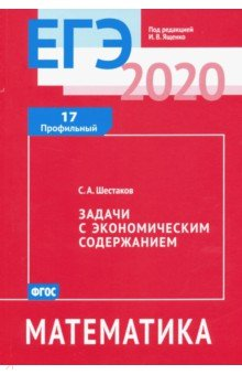 ЕГЭ-2020. Математика. Задачи с экономическим содержанием. Задача 17 (профильный уровень). ФГОС