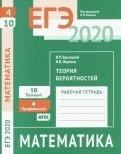 ЕГЭ-2020 Математика. Теория вероятностей. Задача 4 (профильный уровень). Задача 10 (базовый уровень)