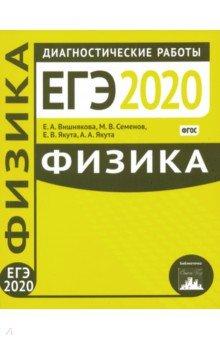 ЕГЭ-2020. Физика. Диагностические работы. ФГОС