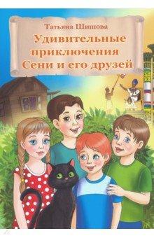 Удивительные приключения Сени и его друзей