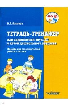 """Тетрадь-тренажер для закрепления звука """"Ш"""" у детей дошкольного возраста. Пособие для логоп. ФГОС ДО"""