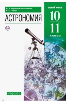 Астрономия. 10-11 классы. Базовый уровень. Учебник. ФГОС