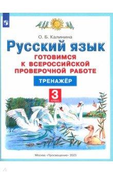 Русский язык. 3 класс. Готовимся к ВПР. Тренажер