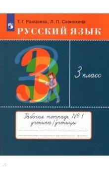 Русский язык. 3 класс. Рабочая тетрадь ? 1. ФГОС