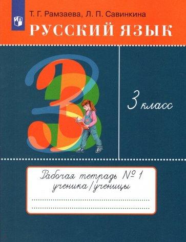 Русский язык. 3 класс. Рабочая тетрадь № 1, Рамзаева Тамара Григорьевна