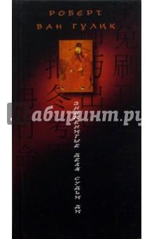 Знаменитые дела судьи Ди книгу журахов ватутин тайна гибели