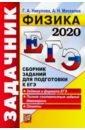 Обложка ЕГЭ 2020. Физика. Задачник