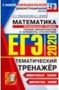 Обложка ЕГЭ 2020. Математика. Профильный уровень. Теория вероятности