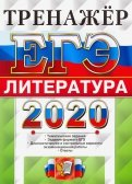 ЕГЭ 2020. Литература. Тренажер