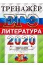 Обложка ЕГЭ 2020. Литература. Тренажер