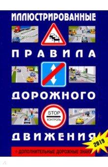 Иллюстрированные Правила дорожного движения Российской Федерации + дополнительные дорожные знаки