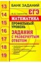 Обложка ЕГЭ. Математика. Профильный уровень. Задания с развернутым ответом