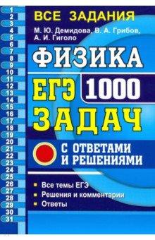 ЕГЭ 2020. Физика. 1000 задач. Банк заданий. Все задания частей 1 и 2