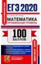 Обложка ЕГЭ 2020. Математика. Профильный уровень