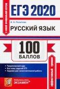 ЕГЭ 2020. Русский язык