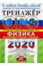 Обложка ОГЭ 2020 Физика. Экспериментальные задания
