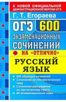 """ОГЭ Русский язык. 600 экзаменационных сочинений на """"отлично"""""""