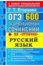 Обложка ОГЭ Русский язык. 600 экзаменационных сочинений на