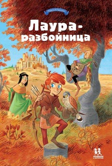Лаура-разбойница: юные девы, рыцари, заговорщики, Радиче Тереза