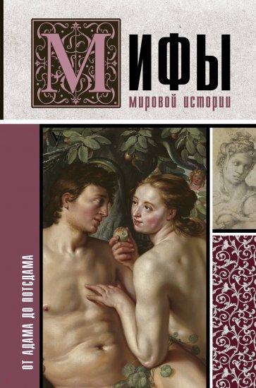 Мифы мировой истории: от Адама до Потсдама, Баганова Мария