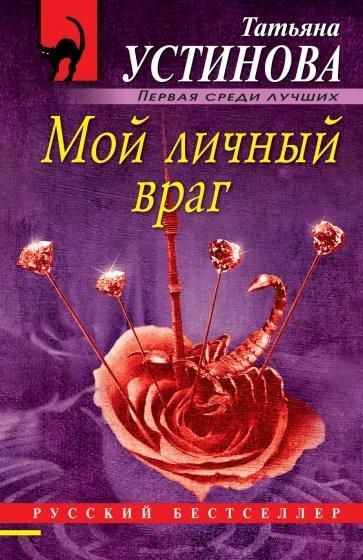 Мой личный враг, Устинова Татьяна Витальевна