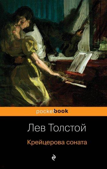 Крейцерова соната, Толстой Лев Николаевич