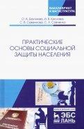 Практические основы социальной защиты населения. Учебное пособие