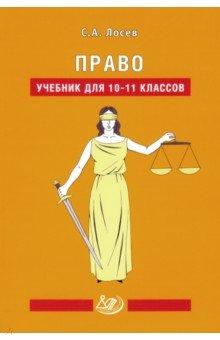 Право. 10-11 классы. Учебник