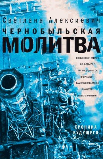 Чернобыльская молитва (обл.), Алексиевич Светлана Александровна