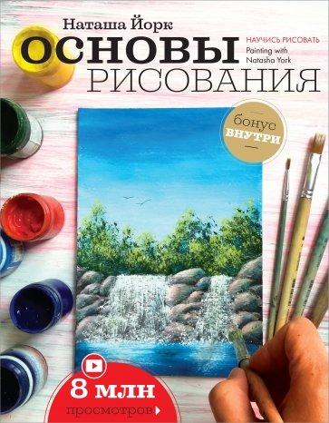 Основы рисования, Йорк Наташа