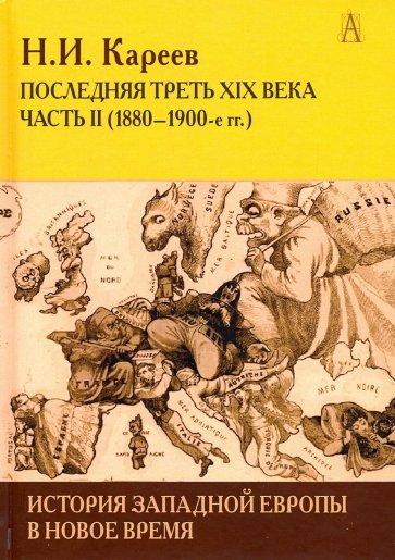 История Западной Европы в Новое время. Часть 2, Кареев Н.И.