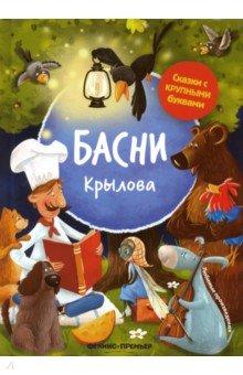 Купить Басни Крылова, Феникс-Премьер, Басни для детей