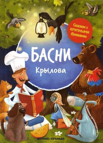 Басни Крылова, Крылов Иван Андреевич