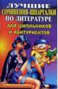 Лучшие сочинения-шпаргалки по литературе для школьников и абитуриентов