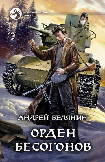Орден бесогонов, Белянин Андрей Олегович