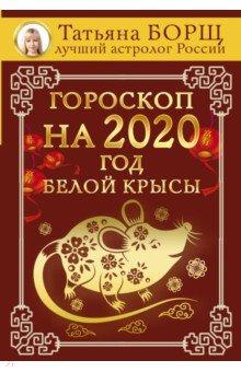 Гороскоп на 2020. Год Белой Крысы